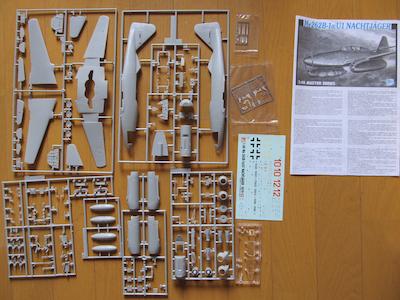Me262B1a:U1パーツ
